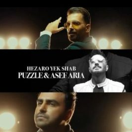 Puzzle Band Asef Aria – Hezaro Yek Shab 266x266 - دانلود آهنگ حجت اشرف زاده و دامون نوردین به نام جستجوی عشق