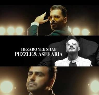 Puzzle Band Asef Aria – Hezaro Yek Shab - دانلود آهنگ پازل بند و آصف آریا به نام هزار و یک شب