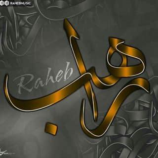 Raheb Yalda 2 - دانلود آلبوم راهب به نام سه در چهار