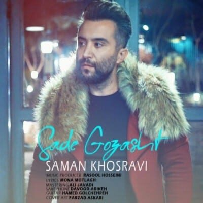Saman Khosravi Sade Gozasht 400x400 - دانلود آهنگ سامان خسروی به نام ساده گذشت
