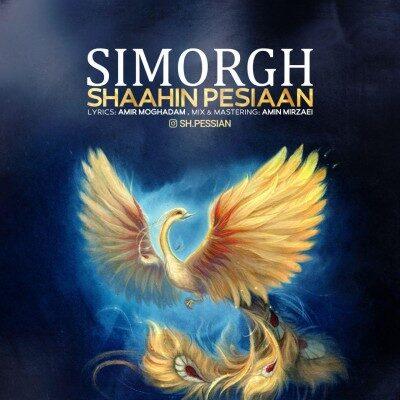 Shaahin Pessian – Simorgh 400x400 - دانلود آهنگ شاهین پسیان به نام سیمرغ