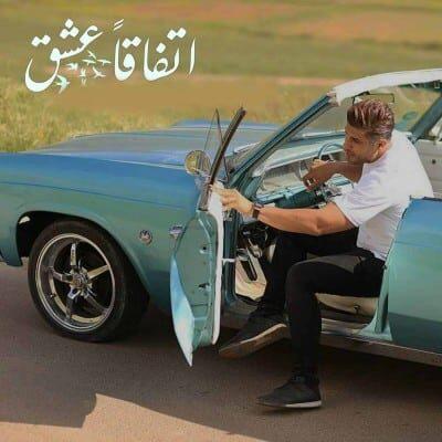 Shahab Mozaffari – Etefaghan Eshgh 400x400 - دانلود آهنگ شهاب مظفری به نام اتفاقا عشق