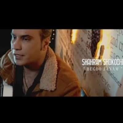 Shahram Shokoohi – Bego Janam 400x400 - دانلود آهنگ شهرام شکوهی به نام بگو جانم