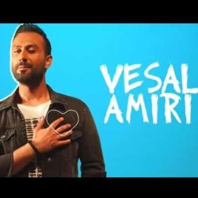 Vesal Amiri – Abro Shamshiri 400x400 - دانلود آهنگ وصال امیری به نام ابرو شمشیری