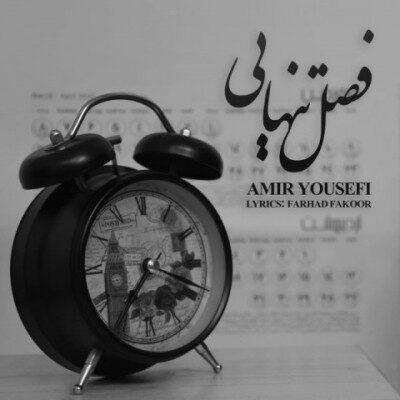 Amir Yousefi Fasle Tanhayi 400x400 - دانلود آهنگ امیر یوسفی به نام فصل تنهایی