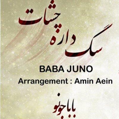 Baba Juno 400x400 - دانلود آهنگ بابا جونو به نام سگ داره چشات