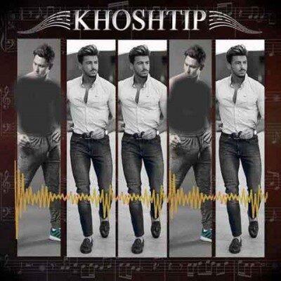 Davin Khoshtip 400x400 - دانلود آهنگ داوین به نام خوشتیپ