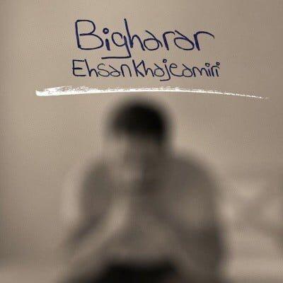 Ehsan Khajehamiri – Bigharar 400x400 - دانلود آهنگ احسان خواجه امیری به نام بی قرار