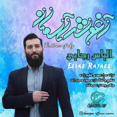 Elyas Rajaee – Aghoshe Aseman - دانلود آهنگ الیاس رجایی به نام آغوش آسمان