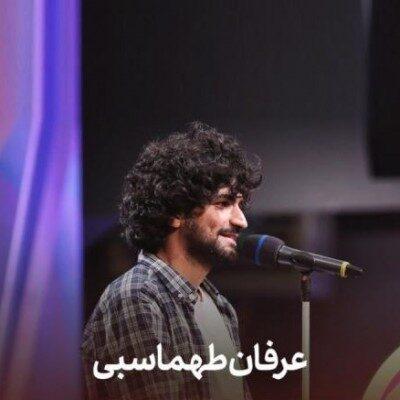 Erfan 400x400 - دانلود اجرای عرفان طهماسبی در عصر جدید