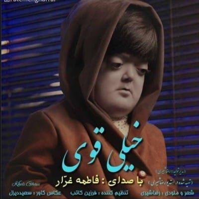 Fatemeh Gharar Khili Ghavi 400x400 - دانلود آهنگ فاطمه غرار به نام خیلی قوی