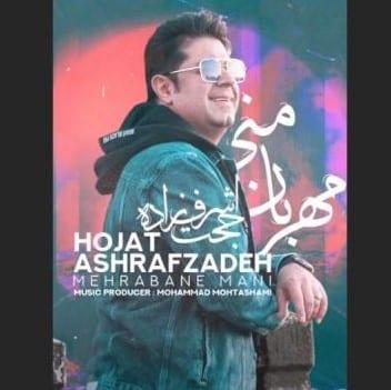 Hojat Ashrafzadeh – Mehrabane Mani - دانلود آهنگ حجت اشرف زاده به نام مهربان منی