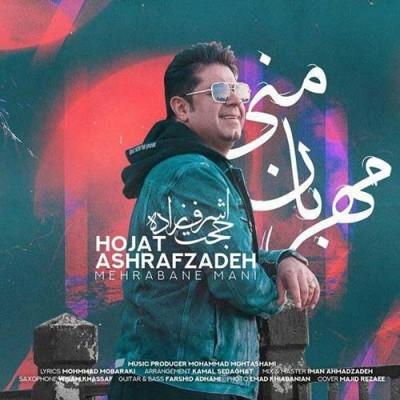 Hojat Ashrafzadeh Mehrabane Mani - دانلود آهنگ حجت اشرف زاده به نام مهربان منی