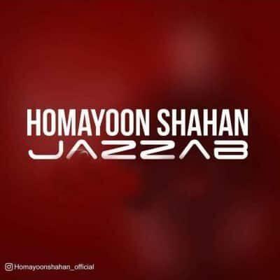 Homayoon Shahan Jazab 400x400 - دانلود آهنگ همایون شاهان به نام جذاب