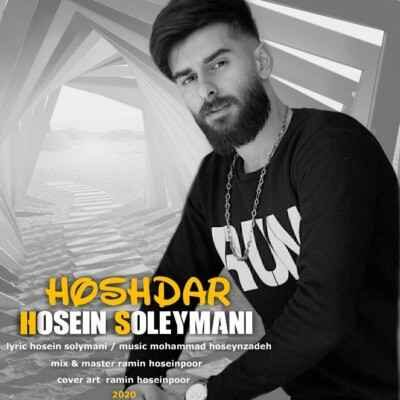 Hossein Solymani – Hoshdaar 400x400 - دانلود آهنگ مازنی حسین سلیمانی هشدار