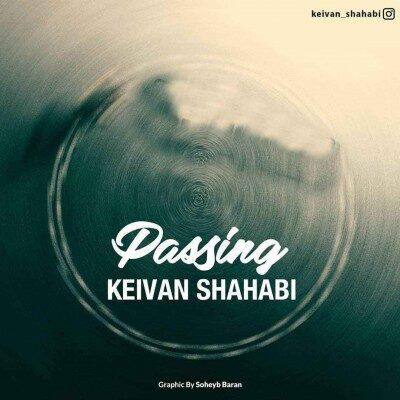 Keyvan Shahabi Oboor 400x400 - دانلود آهنگ کیوان شهابی به نام عبور