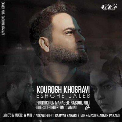 Kourosh Khosravi Eshghe Jaleb 400x400 - دانلود آهنگ کوروش خسروی به نام عشق جالب