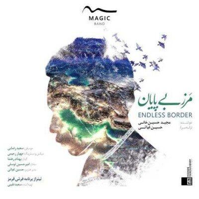 Magic Band – Marze Bi Payan 400x400 - دانلود آهنگ ماجیک باند به نام مرز بی پایان
