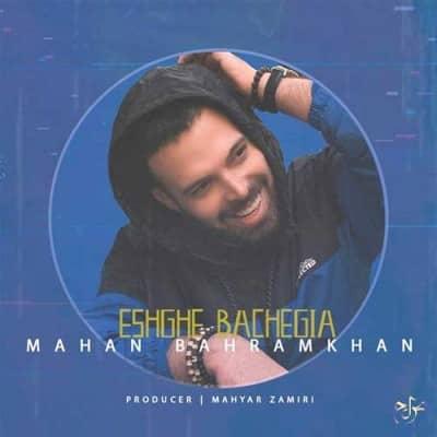 Mahan Bahramkhan Eshghe Bachegiam - دانلود آهنگ ماهان بهرام خان به نام عشق بچگیا