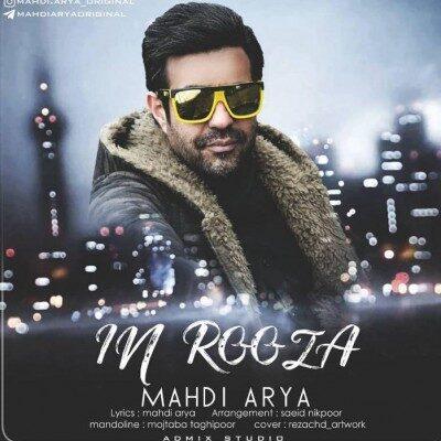 Mahdi Arya In Rooza 400x400 - دانلود آهنگ مهدی آریا به نام این روزا