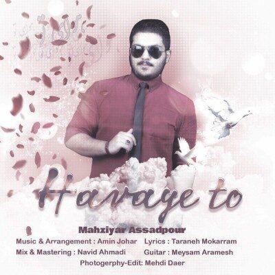 Mahziyar Assadpour Havaye To 400x400 - دانلود آهنگ مهزیار اسدپور به نام هوای تو