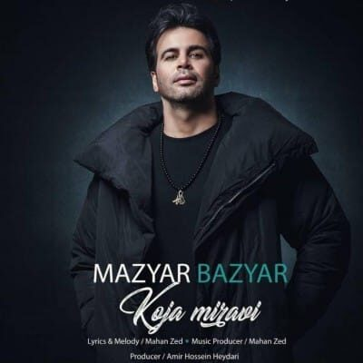 Mazyar Bazyar – Koja Miyaei 400x400 - دانلود آهنگ مازیار بازیار به نام کجا میروی