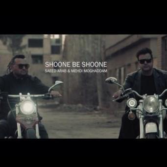 Mehdi Moghaddam Ft Saeed Arab – Shoone Be Shoone - دانلود آهنگ مهدی مقدم و سعید عرب شونه به شونه
