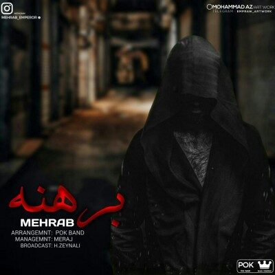 Mehrab – Berahneh 400x400 - دانلود آهنگ مهراب به نام برهنه