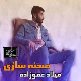 Milad Amozadeh Sahne Sazi 266x266 - دانلود آهنگ آهیر به نام نیستی