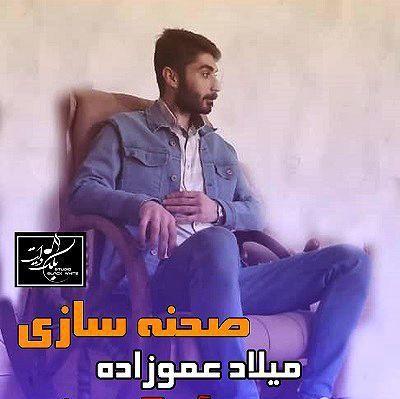 Milad Amozadeh Sahne Sazi - دانلود آهنگ مازنی میلاد عموزاده به نام صحنه سازی