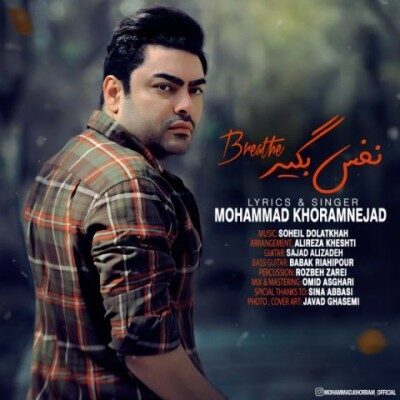 Mohammad Khoramnejad 400x400 - دانلود آهنگ محمد خرم نژاد به نام نفس بگیر