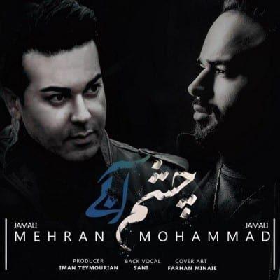 Mohammad Mehran Jamali Cheshm Abi 400x400 - دانلود آهنگ محمد مهران جمالی به نام چشم آبی