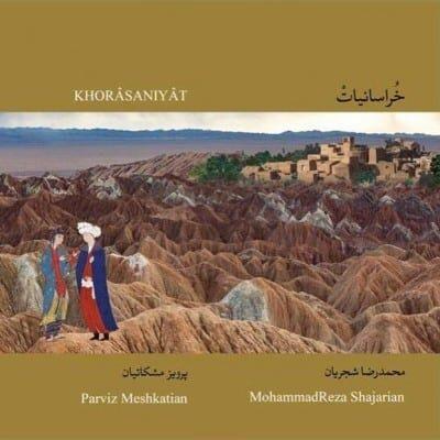 دانلود آلبوم محمدرضا شجریان و پرویز مشکاتیان به نام خراسانیات