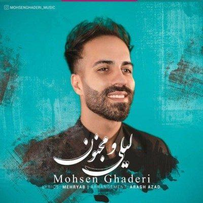 Mohsen Ghaderi – Leily Va Majnoon 400x400 - دانلود آهنگ محسن قادری به نام لیلی و مجنون