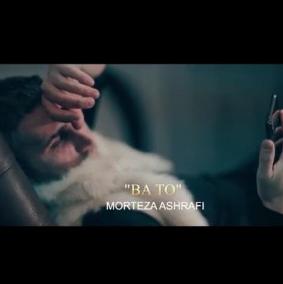 Morteza Ashrafi – Ba To - دانلود آهنگ مرتضی اشرفی به نام با تو