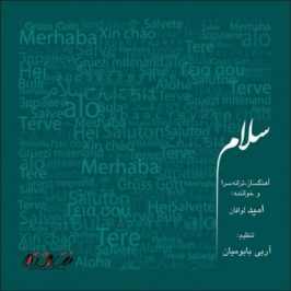 Omid Lavafan Salam 266x266 - دانلود آهنگ گروه رستاک به نام فاطلو