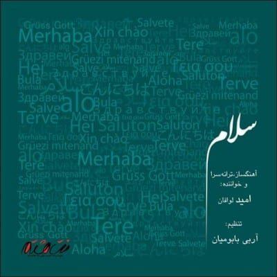 Omid Lavafan Salam 400x400 - دانلود آهنگ امید لوافان به نام سلام