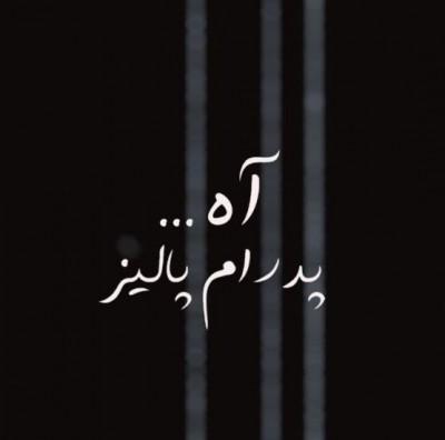 Pedram Paliz – Ah - دانلود آهنگ پدرام پالیز به نام آه