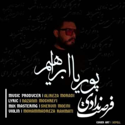 Pouriya Ebrahim 400x400 - دانلود آهنگ پوریا ابراهیم به نام فرصت ندادی