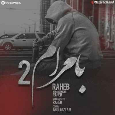 Raheb Bamaram 2 400x400 - دانلود آهنگ راهب بامرام 2