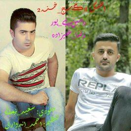 Ramin Nabipour Konje Khane 266x266 - دانلود آهنگ کارن به نام سراب