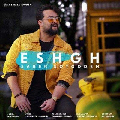 Saber Sotodeh – Eshgh 1 400x400 - دانلود آهنگ صابر ستوده به نام عشق