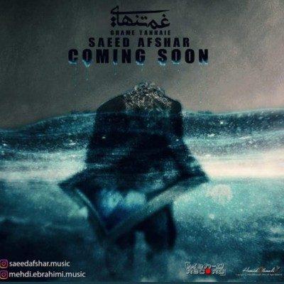 Saeed Afshar Gham Tanhaei 400x400 - دانلود آهنگ سعید افشار به نام غم تنهایی