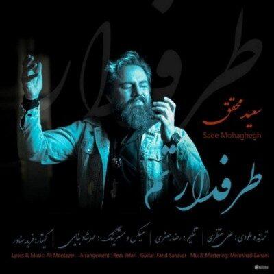 Saeed Mohaghegh 400x400 - دانلود آهنگ سعید محقق به نام طرفدارتم