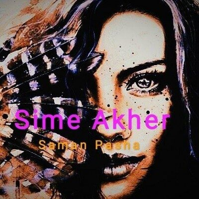Saman Pasha Sime Akher 400x400 - دانلود آهنگ سامان پاشا به نام سیم آخر