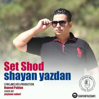 Shayan – Set Shod 1 400x400 - دانلود آهنگ شایان به نام ست شد