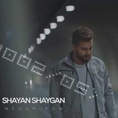 Shayan Shaygan – Negam Kon 400x400 - دانلود آهنگ شایان شایگان نگام کن