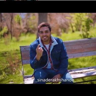 Sina Derakhshande – Arome Jonam - دانلود آهنگ سینا درخشنده به نام آروم جونم
