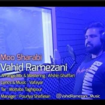 دانلود آهنگ وحید رمضانی به نام مو شرابی