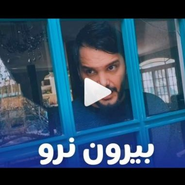 mohsen - دانلود آهنگ ایزی محسن به نام از خونه بیرون نرو